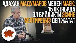 """Адахан Мадумаров: """"15-октябрда эл бийликти эсине келтиребиз деп жатышат"""""""