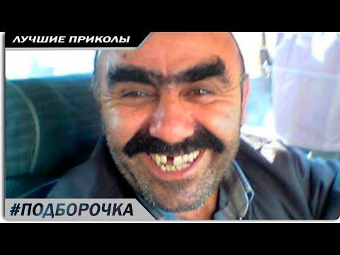 ПРИКОЛЫ ржач СМЕХ ДО СЛЕЗ русские видео 16