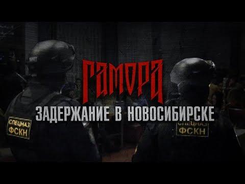 Задержание ГАМОРЫ в Новосибирске ФСКНом (видео)