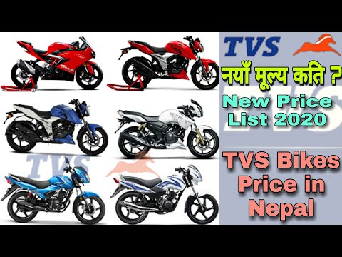 नयाँ मूल्य सुची, TVS Bikes Price in Nepal, Price of TVS Bike in Nepal 2020, New price list of TVS.