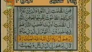 Tilawat Quran with urdu Translation-Surah Al-Baqarah (Madani) Verses: 253-261