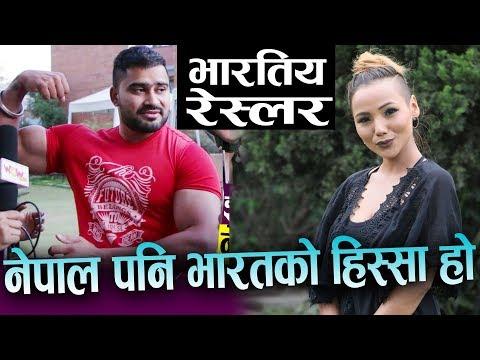 (नेपाल पनि भारतको एक हिस्सा हो-ईन्डियाको रेस्लरले आखीर किन भने? Indian & Nepali  werestler| Wow Talk - Duration: 14 minutes.)