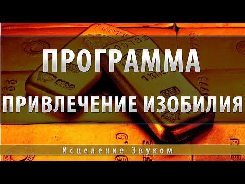 Программа Привлечение Изобилия [Школа Космомагов Игоря Андреева]
