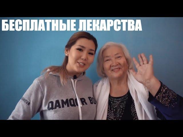 Топашева Адина и бабушка Рая о здравоохранении в Казахстане.