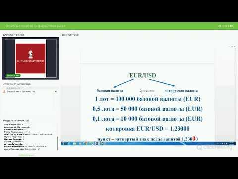 Вебинары Glenmore Investments. Основные понятия на финансовом рынке (видео)