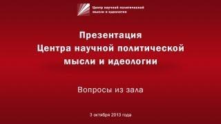 Презентация Центра научной политической мысли и идеологии. Вопросы из зала