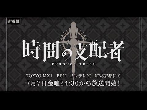 Jikan no Shihaisha (Chronos Ruler) - Summer 2017 Anime