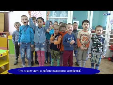 """Блиц-опрос: """"Мнения детей о сельском хозяйстве"""""""
