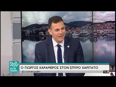 Ο Γιώργος Καραμέρος στον Σπύρο Χαριτάτο | 24/05/19 | ΕΡΤ