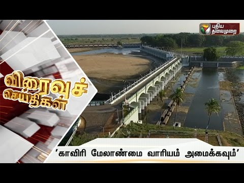 Speed-News-SC-orders-formation-of-Cauvery-Management-Board-20-09-16-Puthiyathalaimurai-TV