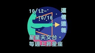 Video 星星天文台(上昇星座運勢速報)﹕上昇人馬(10/12-10/16) MP3, 3GP, MP4, WEBM, AVI, FLV Oktober 2017