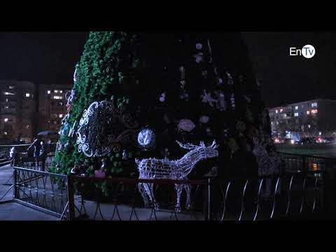 В Энергодаре торжественно открыли главную городскую новогоднюю ёлку