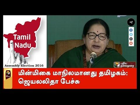 Tamil-Nadu-became-power-surplus-state-under-ADMK-govt-Jayalalithaa