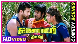 Video Sakalakala Vallavan Appatakkar Movie   Soori Comedy 1   Jayam Ravi   Trisha   Anjali MP3, 3GP, MP4, WEBM, AVI, FLV Agustus 2018