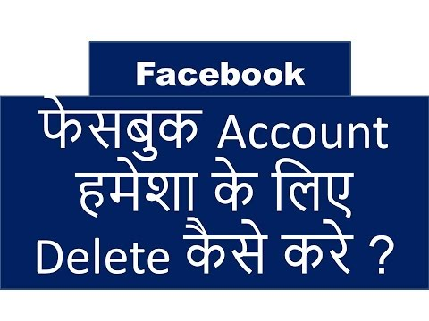 How to delete facebook account video watch hd videos online without how to delete facebook account permanentlyfb delete ccuart Choice Image