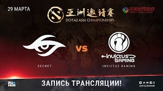 Secret vs Invictus Gaming, DAC 2018 [Lex, 4ce]