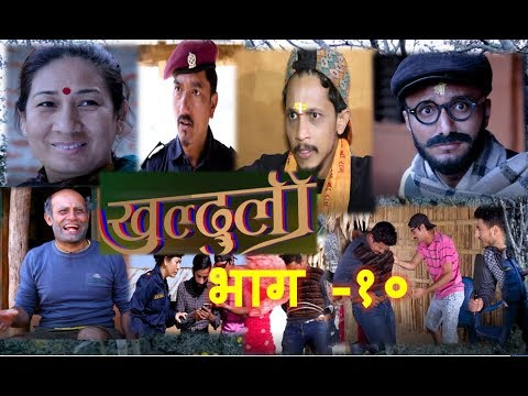 (खुल्दुली ! Episode 10, 3rd December, 2018, Khulduli, New Comedy Serial - Duration: 23 minutes.)
