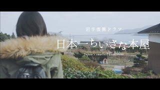 岩手復興ドラマ 日本一ちいさな本屋