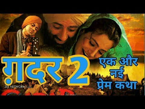 Gadar 2 || New Movie 2018 || Latest Movie