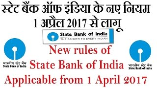 Today update - state bank of india and associate or group account holders new rule for cash deposit , atm cash withdrawal , minimum average monthly balance, ...