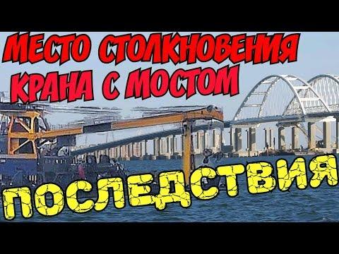 Крымский мост(сентябрь 2018) Место столкновения плавкрана и моста. Последствия ЧП.Смотрим и слушаем - DomaVideo.Ru