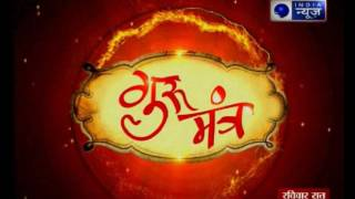 Guru Mantra is a show hosted by our astrologer G D Vashist in which he give answers to all your life related queries. People have ...