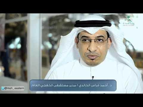 كلمة الدكتور احمد الخالدي عن مركز الانعاش القلبي الرئوي