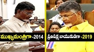 Video Chandrababu Naidu Take Oath in Assembly As CM and Opposition Leader |ChandrababuTake Oath Then & Now MP3, 3GP, MP4, WEBM, AVI, FLV Juni 2019