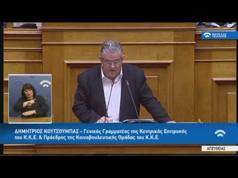 Δ.Κουτσούμπας(Γ.Γραμματέας ΚΚΕ)(Δευτερ.)(Κυβερνητική πολιτική/εργασιακά θέματα)(14/02/2020)