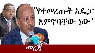 Ethiopia: አቶ ተመስገን ለአማራ ክልል ፕሬዝዳነት የሆኑት አዴፓ አምኖባቸው ነው | Temesgen Tiruneh