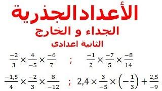 الرياضيات الثانية إعدادي - الأعداد الجذرية الجداء و الخارج تمرين 6