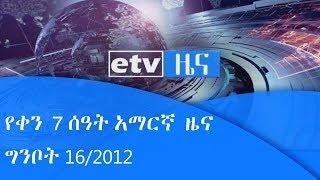 የቀን  7 ሰዓት አማርኛ ዜና .....ግንቦት 16/2012 ዓ.ም