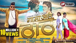 Video Gaama AAle Thath  | Raju Punjabi | New Haryanvi Song Haryanvi 2019 | JP Dagar & Pooja Hooda download in MP3, 3GP, MP4, WEBM, AVI, FLV January 2017