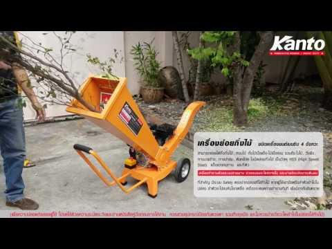 เครื่องย่อยกิ่งไม้ใบไม้ชนิดเครื่องยนต์ KANTOรุ่นKT-GB-100