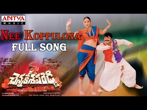 Chennakesava Reddy Telugu Movie Nee Koppulona Full Song || Bala Krishna, Tabu