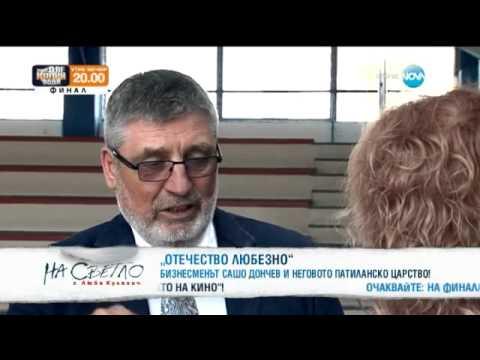 Сашо Дончев: Щастието е да си полезен