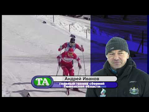 Тюмень спортивная. 25 марта