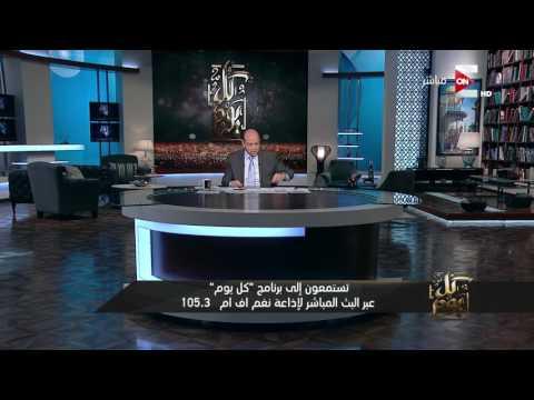 كل يوم – تعليق عمرو اديب على وصف الشيخ سالم عبد الجليل للمسيحيين بالكفرة
