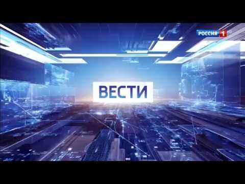 Начало Вести в 11:00 (Россия-1 HD, 10.02.18)