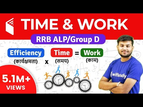 Time and Work Maths Shortcut Tricks   समय और कार्य का खेल
