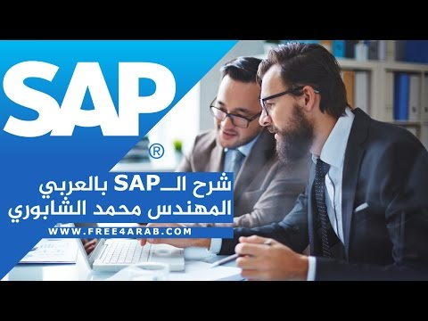 01-SAP General (ERP Definition SAP Overview) By Eng-Mohamed Elshabory | Arabic