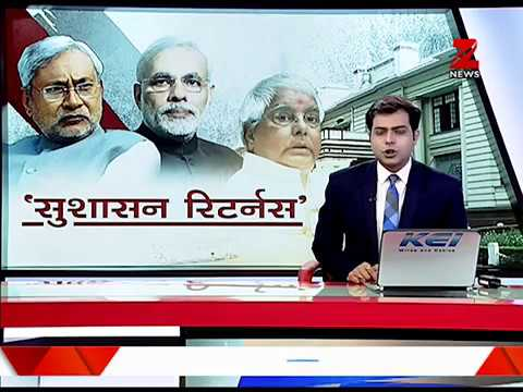 Nitish - Lalu Split: Know what will happen in Bihar politics today| सुशासन रिटर्नस!