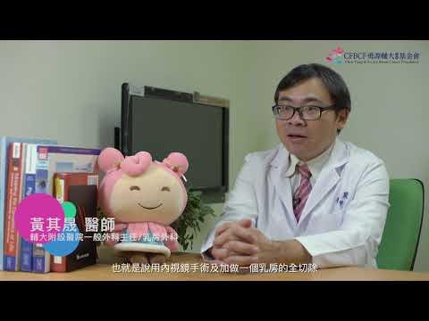 數位化學習教材-醫療篇-(2.4.1)乳癌的術前準備-常見問題(上)
