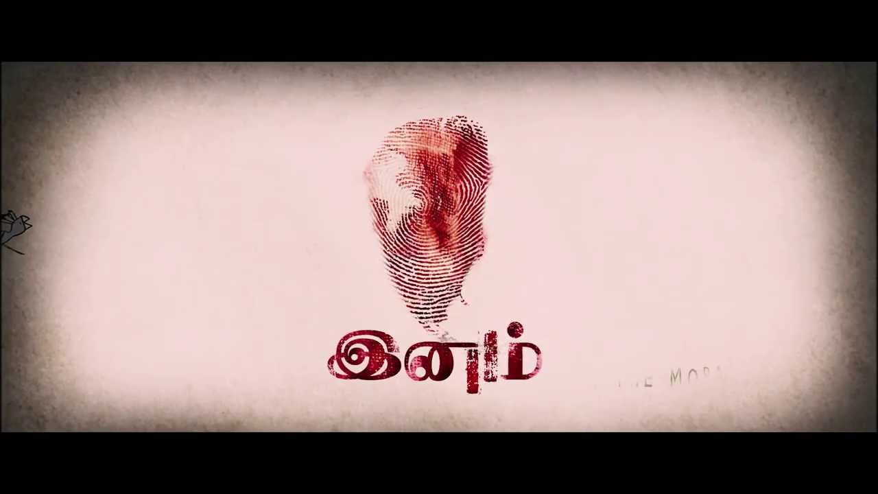 Inam (Ceylon) – First Look Teaser