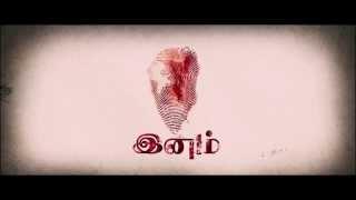 Inam (Ceylon) - First Look Teaser