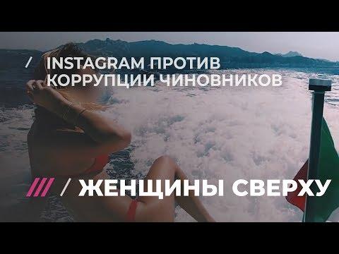 Как дочери чиновников дискредитируют в Instagram своих отцов-патриотов