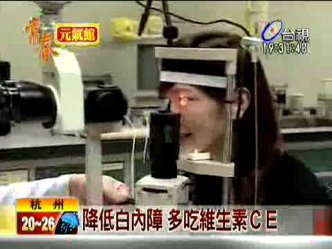 降低白內障多吃維生素CE