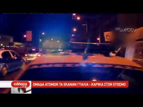 Ομάδα ατόμων τα έκανε γυαλιά-καρφιά στον Εύοσμο Θεσσαλονίκης | 02/05/19 | ΕΡΤ