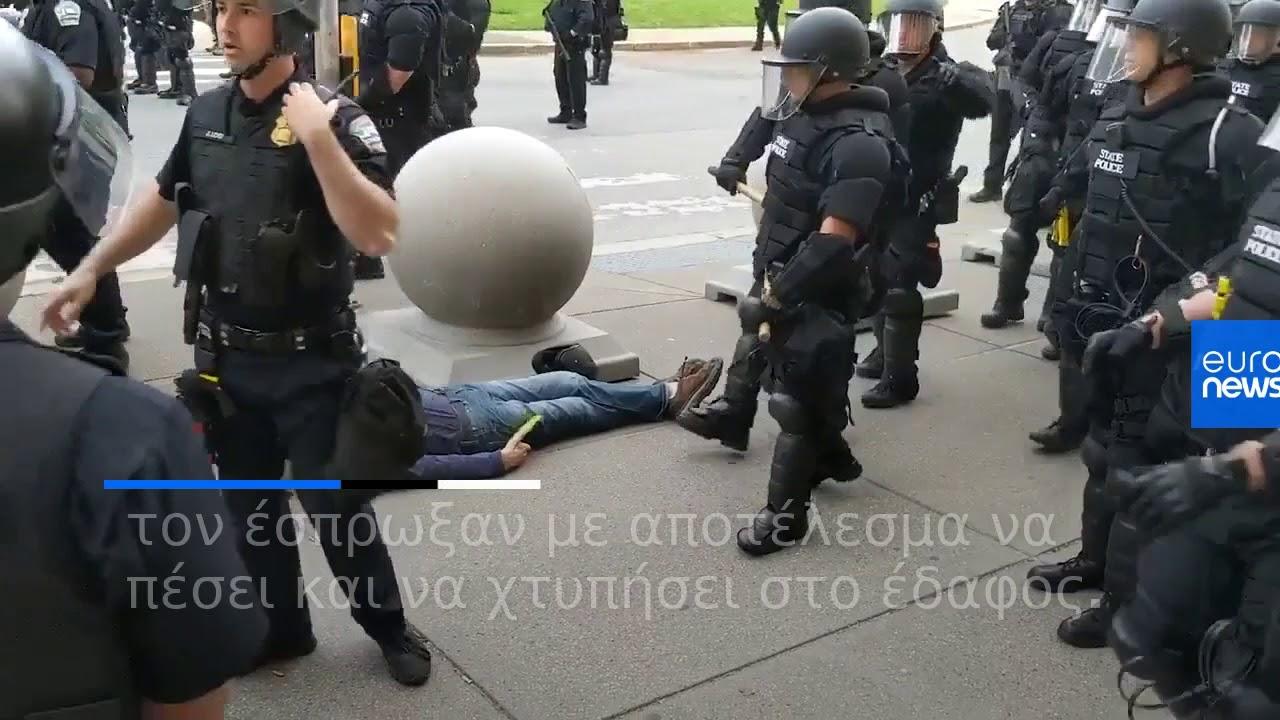 Σάλος στις ΗΠΑ: Δύο αστυνομικοί σπρώχνουν 75χρονο και πέφτει στο έδαφος