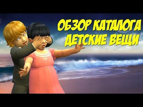 The Sims 4 Детские вещи. Обзор каталога.